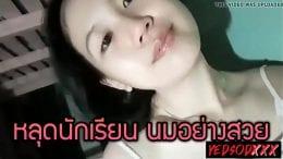 หลุดนักเรียนไทย นมอย่างสวย หีชมพูดสัส