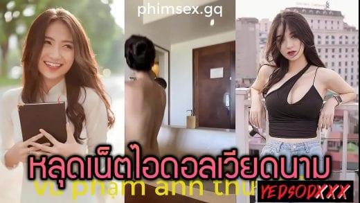 หลุดเน็ตไอดอล เวียดนาม เย็ดกับแฟน