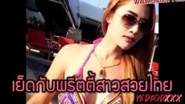 เย็ดกับพริตตี้สาวสวยไทย นมโคตรเนียน
